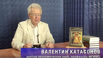 В.Ю.Катасонов о книге История как промысл Божий