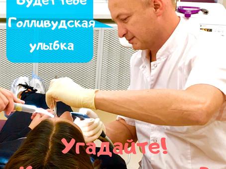 Доктор Калинин -ортодонт.