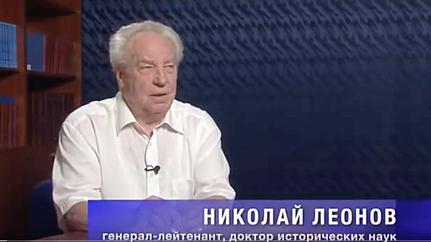 Встреча с генерал-лейтенантом, доктором исторических наук Николаем Сергеевичем Леоновым.