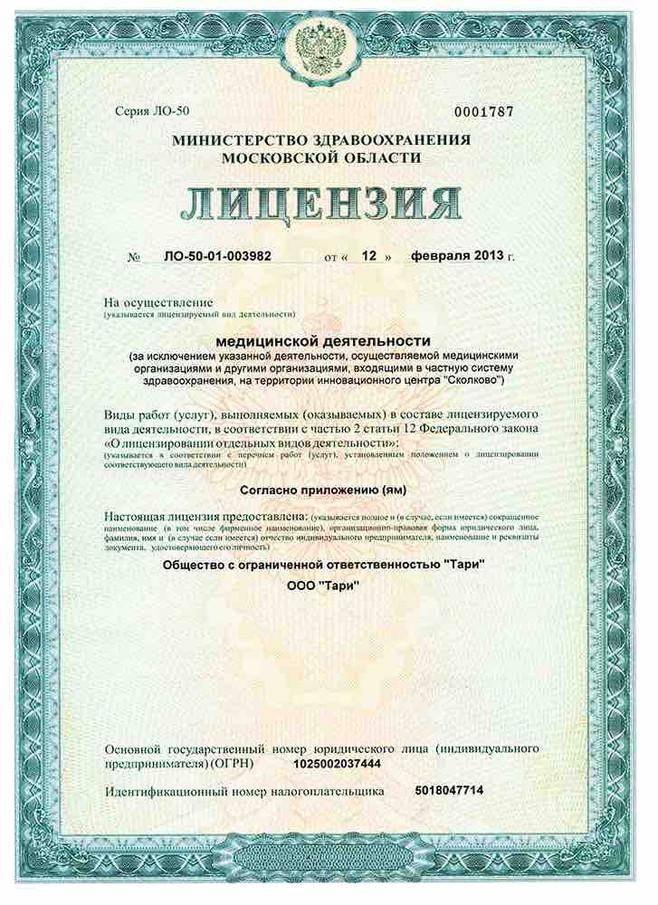 Лицензия клиники Тари в Королеве