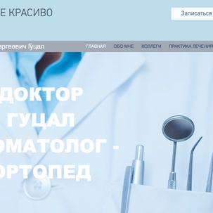 Доктор-ортопед Дмитрий Гуцал