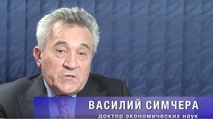 Доктор экономических наук В. М. Симчера
