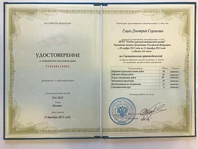 Удостоверение о повышении квалификации Доктор Гуцал Дмитрий Сергеевич