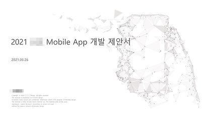 모바일 앱 개발제안서