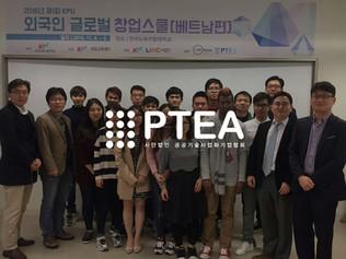 공공기술사업화기업협회