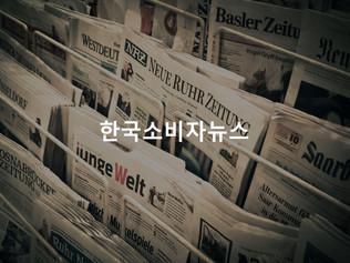 한국서비스소비자뉴스