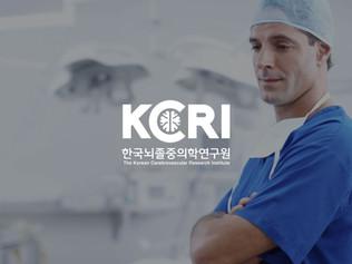 한국뇌졸중의학연구원