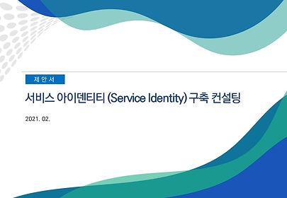 컨설팅 서비스제안서