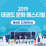 2019 태권도문화페스티벌