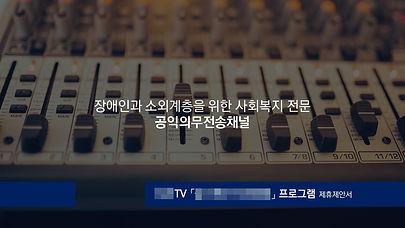 TV 프로그램 제휴제안서
