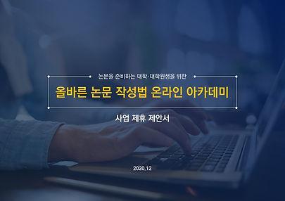 논문 작성 아카데미 사업제안서