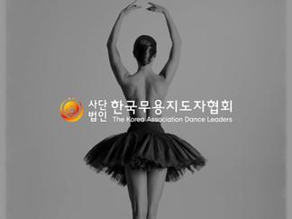 한국무용지도자협회