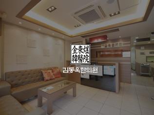 김동욱한의원