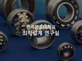 한국항공대학교 최적설계 연구실