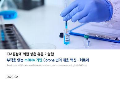 백신 개발 투자제안서