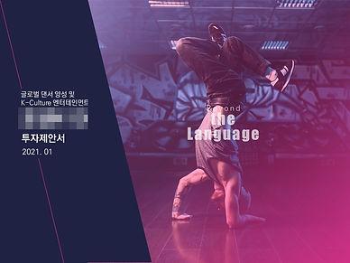 K-pop 엔터테인먼트 투자제안서