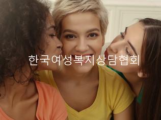 한국여성복지상담협회