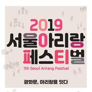 2019 서울아리랑페스티벌