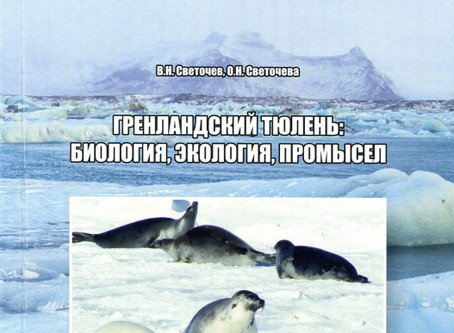 Новая книга. Гренландский тюлень: биология экология, промысел