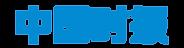 logo_zhonguoshibao.png