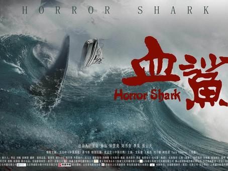 Horror Shark 3D : le premier film de requins chinois !
