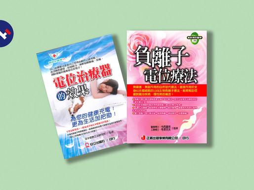 【書籍預購】負離子電位療法
