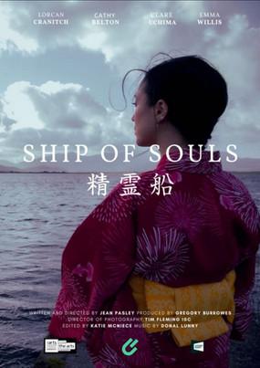 Ship Of Souls (2020)
