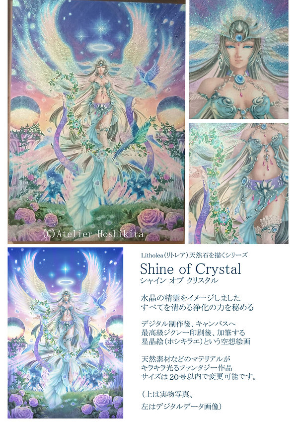ShineofCrystal.jpg