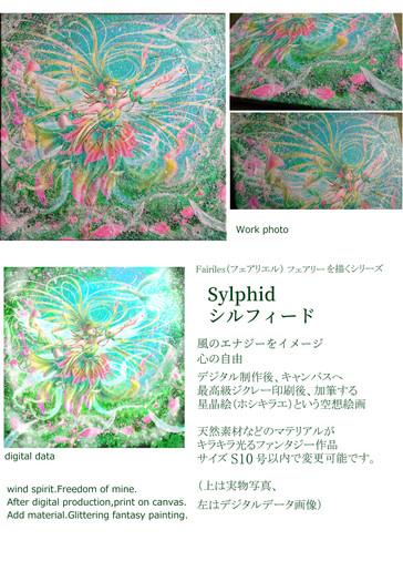 Sylphid.jpg