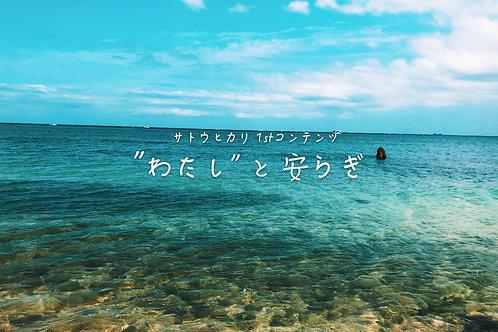 "Audio contents「""わたし""と安らぎ」"