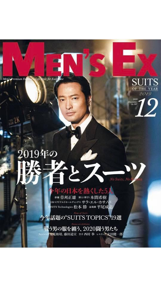 雑誌「Men's Ex」12月号