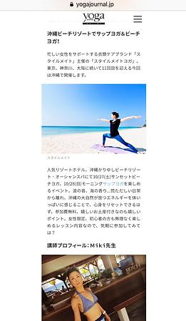 ヨガジャーナル日本版2018②.PNG