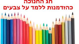 חג החנוכה כהזדמנות ללמד על צבעים