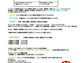 【お知らせ】出張レッスン交通費変更