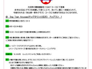 【EGG CLASS 1DAYコース】8月11日@Azusawa