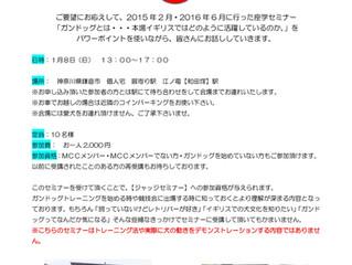1月のイベントのお知らせ~パート1~