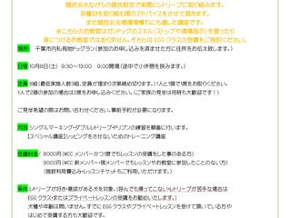 【直前募集①】10月8日(土)Novice競技会対策