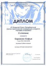 Диплом Человек и космос.jpg