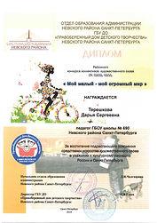 Диплом Терешкова.jpg