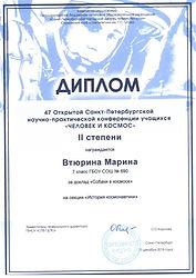 Диплом Человек и космос2.jpg