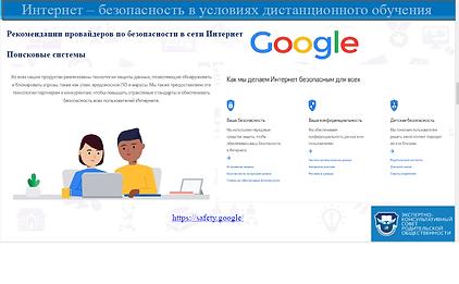Интернет безопасность.png