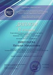 Николаева - конкурс Эффектико.jpg
