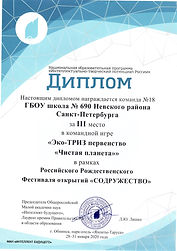 Диплом III место фестиваль Содружество.j
