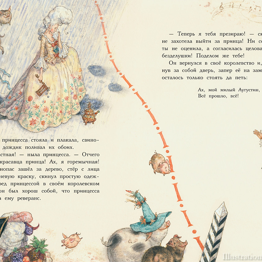 ART PROJECTS: BOOK ILLUSTRATION