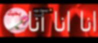 Fana-banner.jpg
