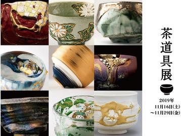 ◆茶道具展のお知らせ◆