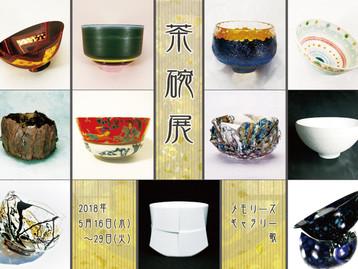 ◆茶碗展のお知らせ◆
