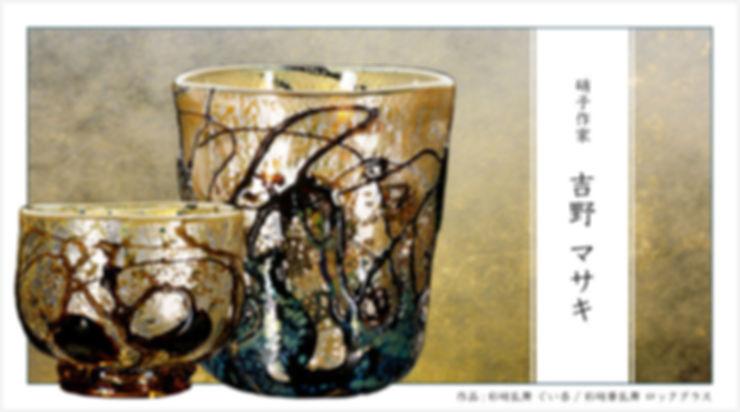 ガラス作家 吉野マサキ