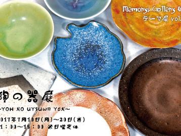 ◆テーマ展vol.2「陶の器展‐TOH NO UTSUWA TEN‐」◆