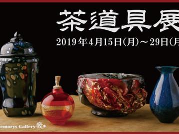 ◆プチ展示会-茶道具展-のお知らせ◆